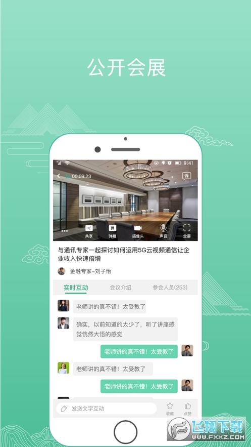 花溪慧眼appv1.0.2安卓版截图1