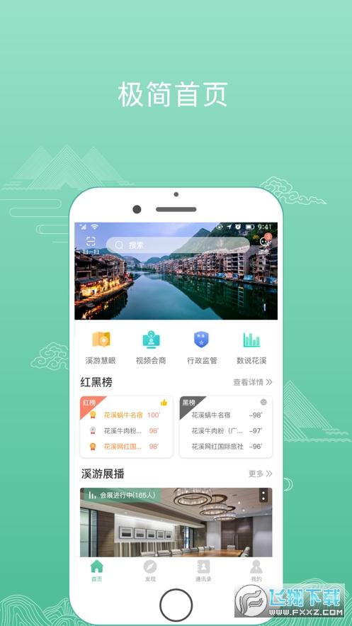 花溪慧眼appv1.0.2安卓版截图3