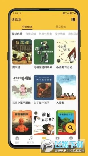 迪诺阅读启蒙学习app2.4.2官网版截图2