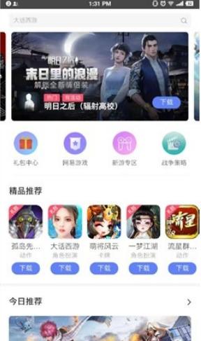欧欧游戏盒子最新app1.0免费版截图2