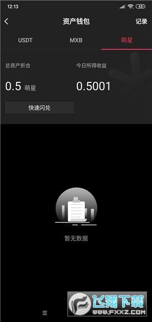 星火短视频MXB交易appV4.1手机版截图2
