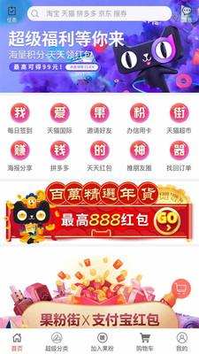 果粉街app官方版v3.1.8最新版截图1