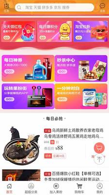 果粉街app官方版
