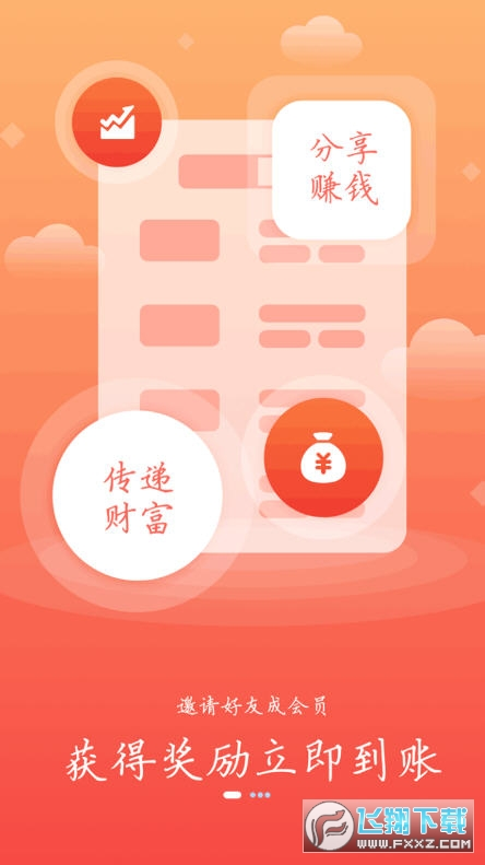 来客坊区块链赚钱版app1.2.0安卓版截图0