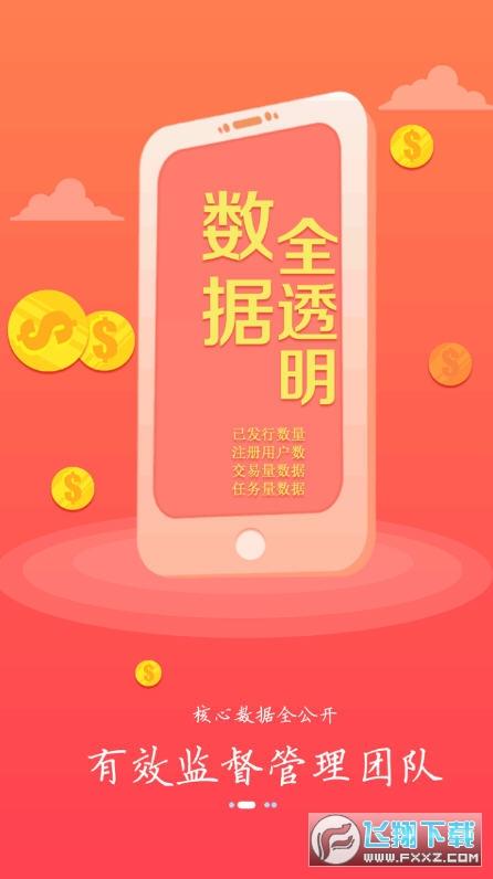 来客坊区块链赚钱版app1.2.0官网版截图1