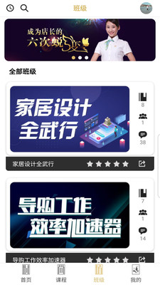佛山时尚坊app官方版v1.0安卓版截图0