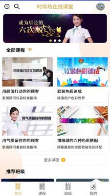 佛山时尚坊app官方版v1.0安卓版截图3