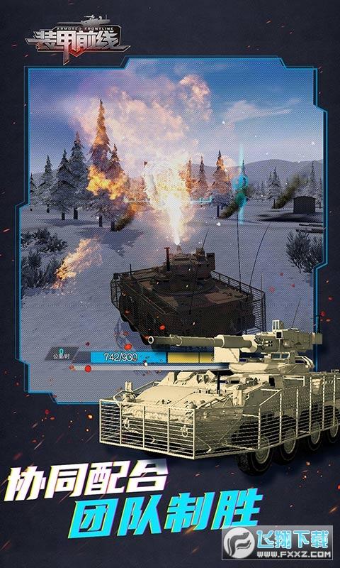 装甲前线空中网官方版1.0礼包版截图0