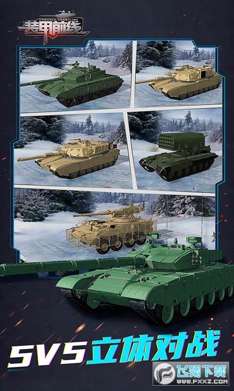 装甲前线空中网官方版1.0礼包版截图1