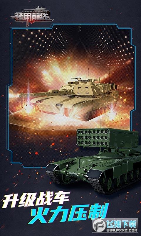 装甲前线空中网官方版1.0礼包版截图2