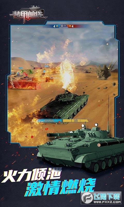 装甲前线空中网官方版1.0礼包版截图3