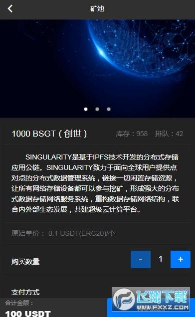 SGT奇点区块链app1.0.0安卓版截图0