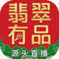 翡翠有品直播鉴定appv1.2.0安卓版