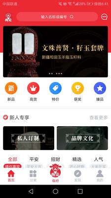 御府和田玉在线鉴定appv1.0.0安卓版截图3