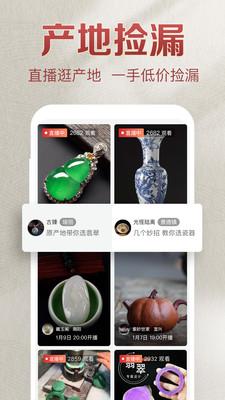 微拍堂鉴宝版首单0元购appv1.3.7官方版截图0