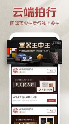 微拍堂鉴宝版首单0元购appv1.3.7官方版截图1