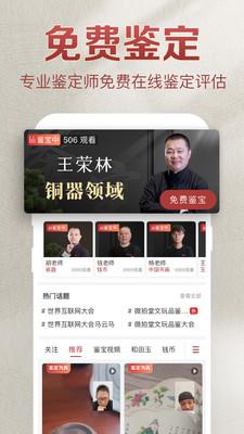 微拍堂鉴宝版首单0元购appv1.3.7官方版截图2