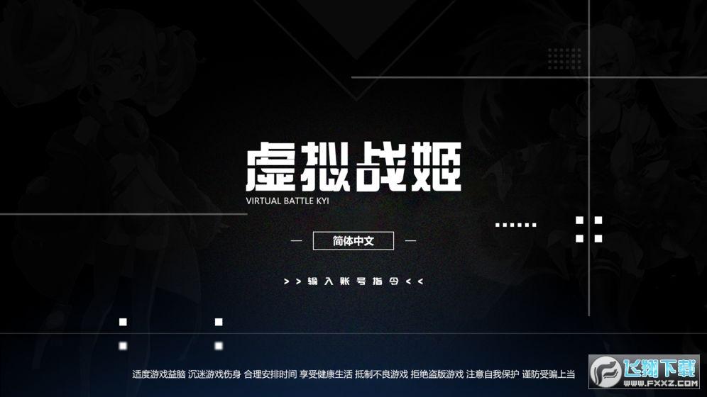 虚拟战姬官方版v1.0截图3