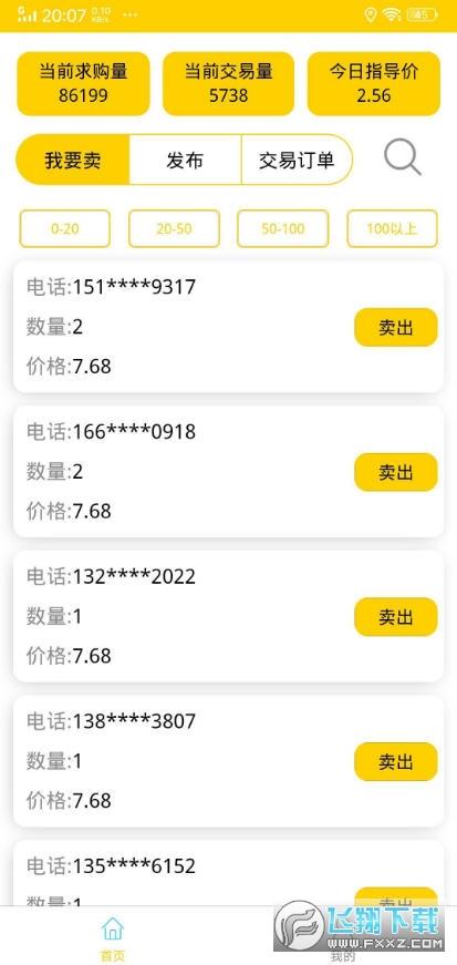 音恋OTC音恋官方交易平台1.0.0安卓版截图2