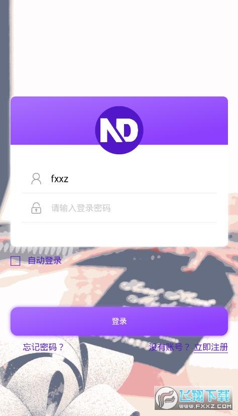 ND挂机浏览广告赚钱app1.0.0免费版截图0