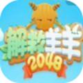 解救羊羊2048赚钱版v1.0 安卓版