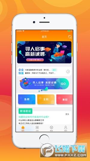 青橙兼职赚钱平台v1.0 安卓版截图0