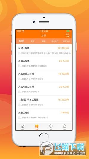 青橙兼职赚钱平台v1.0 安卓版截图1