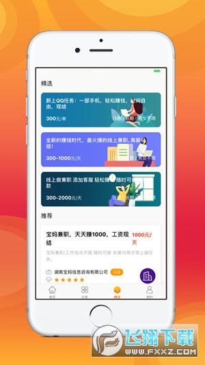 青橙兼职赚钱平台v1.0 安卓版截图2