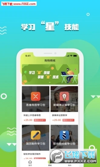 趣世界星事物模式app1.0.0最新版截图2