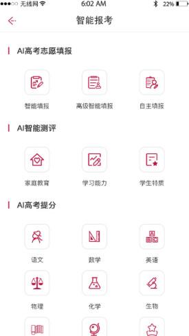 百年育才AI高考平台appv1.0 安卓版截图1