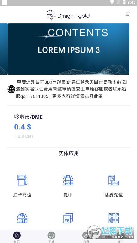 DME哆啦区块链首码排线版1.0.0安卓版截图1