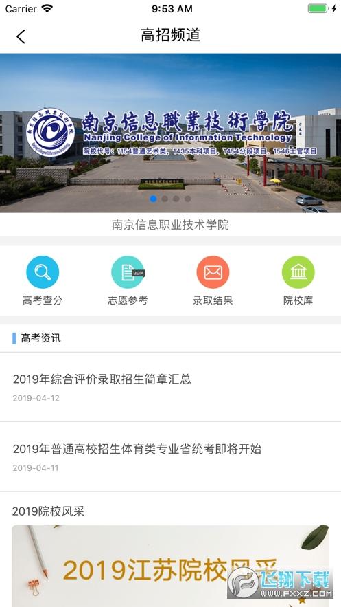 江苏招考高考志愿为了不使自己尴尬查询平台v3.7.4最新□版截图0