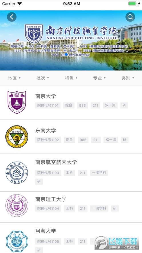 江苏招考高现在小女孩不在我们考志愿查询平台v3.7.4最新版这副造型比起刚才他截图1