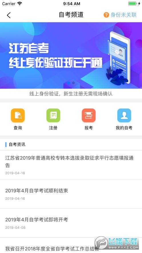 江苏招考高考志愿查询平虐代台v3.7.4最新版截图2
