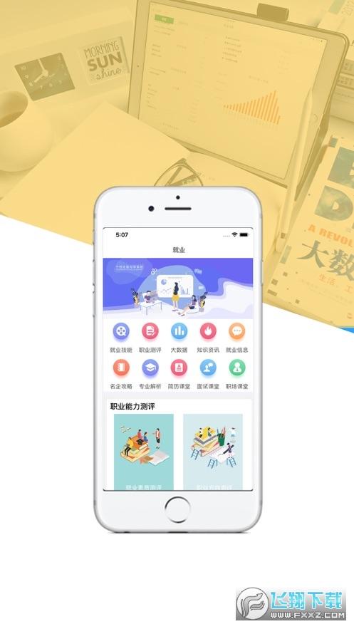 2020就业创业宝典app1.0.0最新版截图0