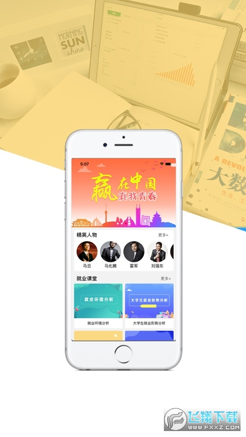 2020就业创业宝典app1.0.0最新版截图1