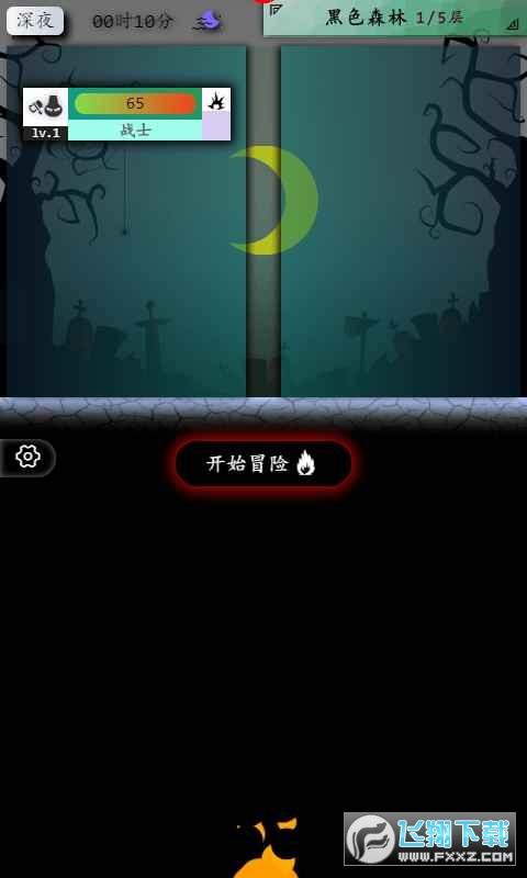 奇幻的冒险手游最新版1.3.5测试版截图0