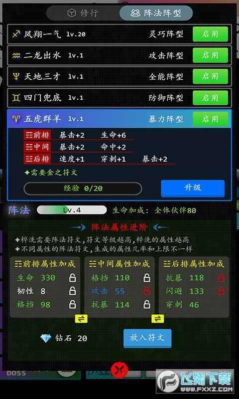 奇幻的冒险手游最新版1.3.5测试版截图2