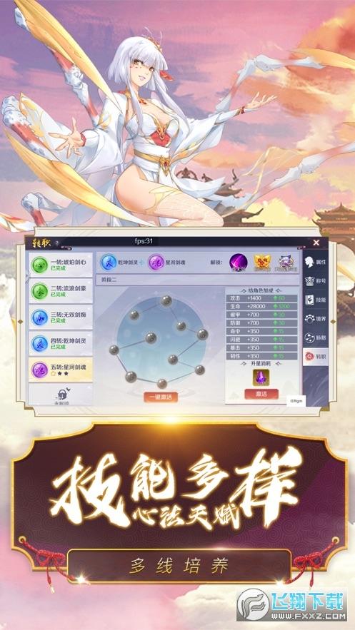 千姬战歌红包版0.14.3免费版截图0