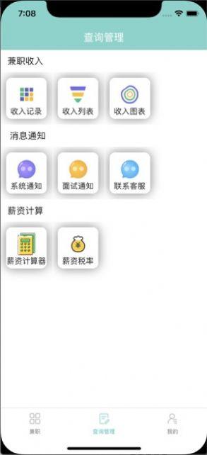 创易兼职app1.0最新版截图1