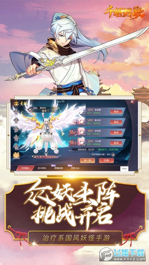 千姬战歌红包版0.14.3免费版截图3