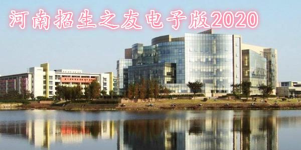 河南招生之友电子版2020_招生之友2020河南