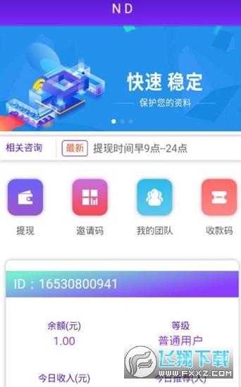 nd赚钱挂机appv1.0最新版截图0