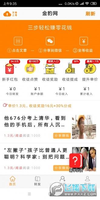 金豹网零花钱阅读赚钱app0.0.2正式版截图0