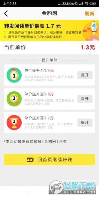 金豹网零花钱阅读赚钱app0.0.2正式版截图1