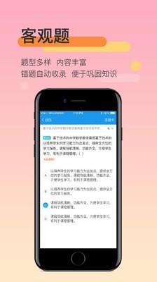 教师资格培训app手机版1.7.3最新版截图0