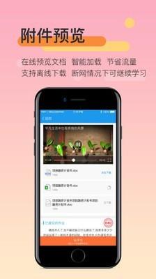 教师资格培训app手机版1.7.3最新版截图2