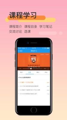 教师资格培训app手机版1.7.3最新版截图1