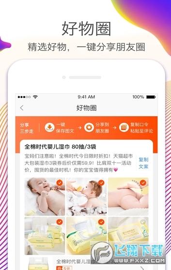 淘宝爱推赚钱app1.1福利版截图2