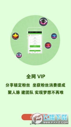 众推联盟福利赚钱appv1.0 安卓版截图1